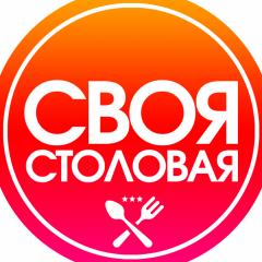 СвояСтоловая